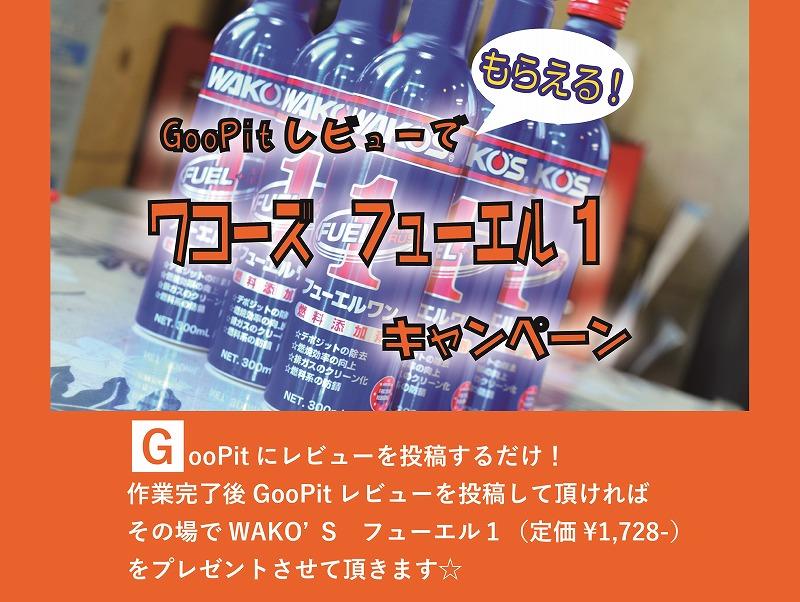 goopit-%e3%83%a1%e3%82%a4%e3%83%b3