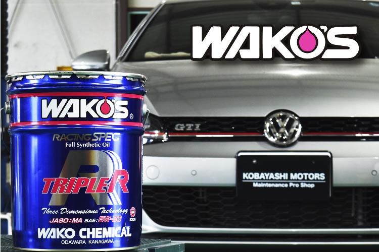 WAKO'S正規取扱店