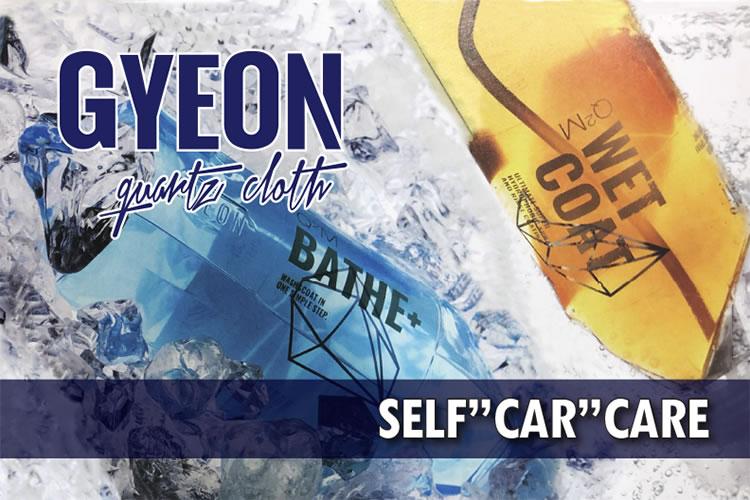 GYEON(ジーオン)カーケア用品正規取扱店