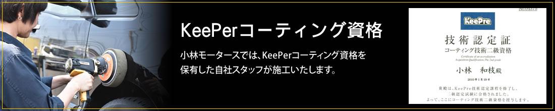 keeperコーティング資格
