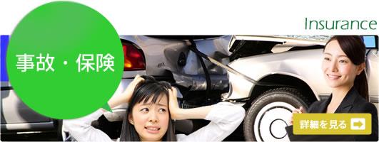 事故・保険
