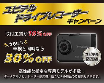 ユピテルドライブレコーダー 取付最大30%OFF