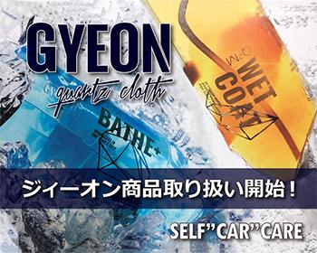 GYEONジィーオン商品取り扱い開始!