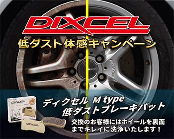 DIXCEL低ダスト体感キャンペーン