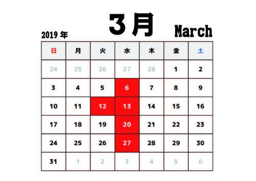2019年3月