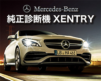 Mercedes-Benz 純正診断機 XENTRY